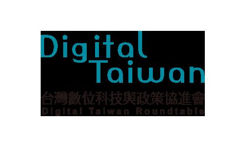 社團法人台灣數位科技與政策協進會