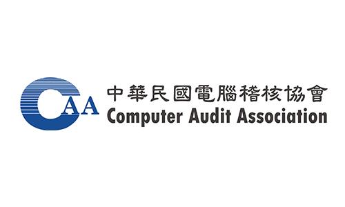 中華民國電腦稽核協會