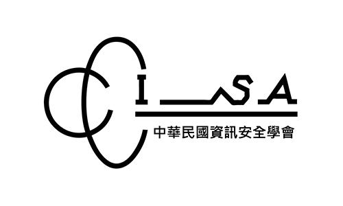中華民國資訊安全學會