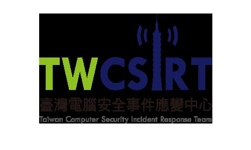 臺灣電腦安全事件應變中心